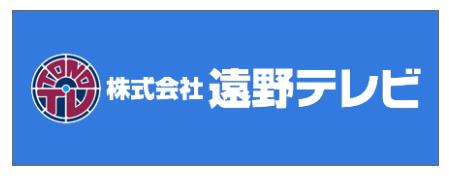 株式会社 遠野テレビ