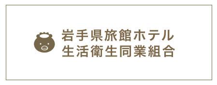 岩手県旅館ホテル生活衛生同業組合 遠野支部