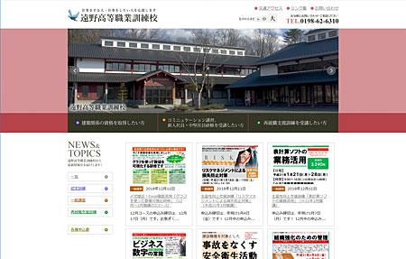 遠野高等職業訓練校